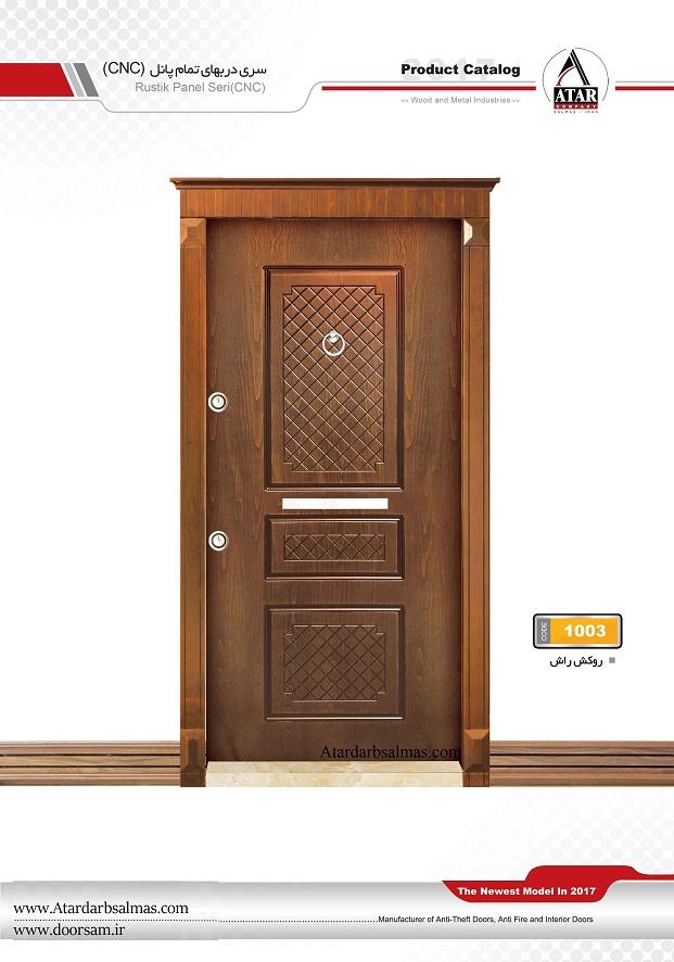 درب ضد سرقت مدل 1003 روکش راش