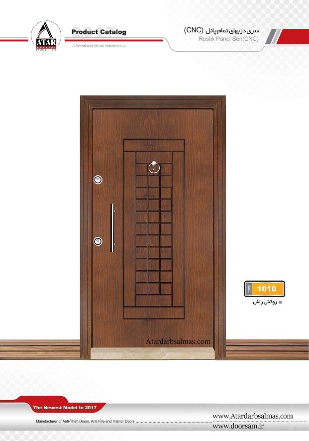 درب ضد سرقت مدل 1010 روکش راش